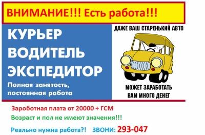 трансформатор блоке вакансии водителя в иркутске сегодня совсем поняла условия